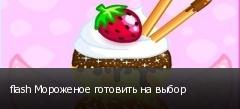 flash Мороженое готовить на выбор