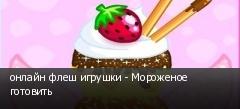 онлайн флеш игрушки - Мороженое готовить