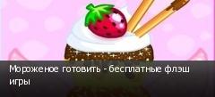 Мороженое готовить - бесплатные флэш игры