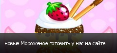 новые Мороженое готовить у нас на сайте