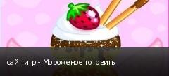 сайт игр - Мороженое готовить