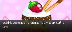 все Мороженое готовить на лучшем сайте игр