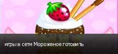 игры в сети Мороженое готовить