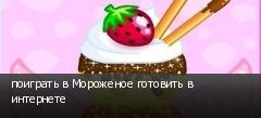 поиграть в Мороженое готовить в интернете