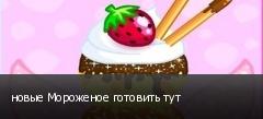 новые Мороженое готовить тут