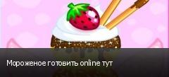 Мороженое готовить online тут