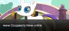 мини Создавать пони online