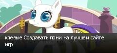 клевые Создавать пони на лучшем сайте игр