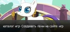 каталог игр- Создавать пони на сайте игр