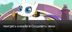 поиграть онлайн в Создавать пони