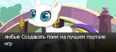 любые Создавать пони на лучшем портале игр