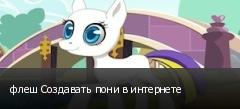 флеш Создавать пони в интернете