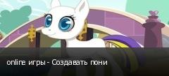 online игры - Создавать пони