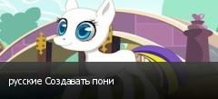 русские Создавать пони