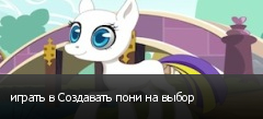 играть в Создавать пони на выбор