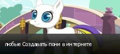 любые Создавать пони в интернете
