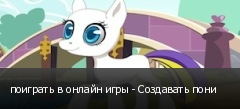поиграть в онлайн игры - Создавать пони
