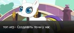 топ игр - Создавать пони у нас