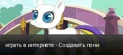 играть в интернете - Создавать пони