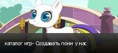 каталог игр- Создавать пони у нас