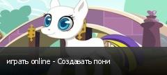 играть online - Создавать пони