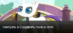 поиграть в Создавать пони в сети