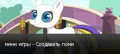 мини игры - Создавать пони