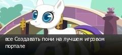 все Создавать пони на лучшем игровом портале