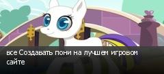 все Создавать пони на лучшем игровом сайте