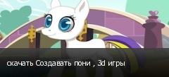 скачать Создавать пони , 3d игры
