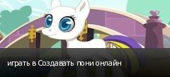 играть в Создавать пони онлайн