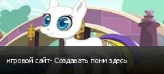 игровой сайт- Создавать пони здесь