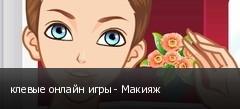 клевые онлайн игры - Макияж