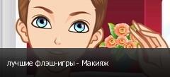 лучшие флэш-игры - Макияж