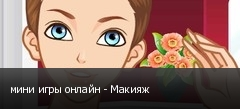 мини игры онлайн - Макияж
