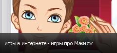 игры в интернете - игры про Макияж