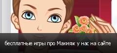 бесплатные игры про Макияж у нас на сайте