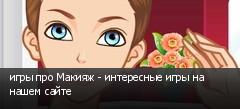игры про Макияж - интересные игры на нашем сайте