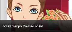 все игры про Макияж online