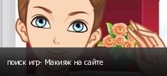 поиск игр- Макияж на сайте
