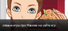 клевые игры про Макияж на сайте игр