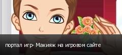 портал игр- Макияж на игровом сайте
