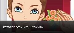 каталог всех игр - Макияж