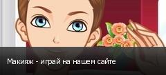 Макияж - играй на нашем сайте