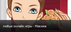 любые онлайн игры - Макияж