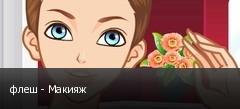 флеш - Макияж