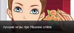 лучшие игры про Макияж online