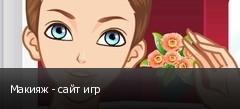 Макияж - сайт игр