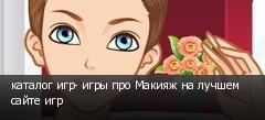 каталог игр- игры про Макияж на лучшем сайте игр