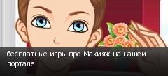 бесплатные игры про Макияж на нашем портале